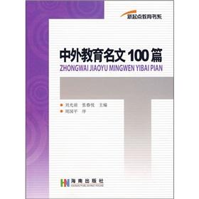 Clerical 100 Chinese and foreign education educational new book series starting(Chinese Edition): ...