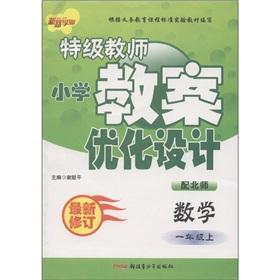 Math (1 under the new curriculum standards: FANG ZHONG CHENG
