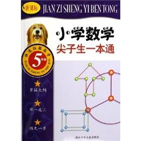 Primary Mathematics Curriculum top student a pass (grade 5)(Chinese Edition): ZHANG TIAN XIAO