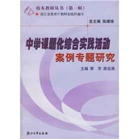 The subject of comprehensive secondary school practice case study based research topics Books(...