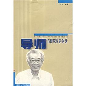 Dialogue between tutors and students(Chinese Edition): YU GUANG YUAN