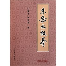 Dong Yue Tai Chi Chuan (with CD-ROM): MEN HUI FENG // KAN GUI XIANG