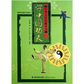 To study the Chinese martial arts (Concise: HU JIN HUAN