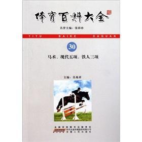 Equestrian Modern Pentathlon Triathlon Sports Baike Daquan: WU ZHAO XIANG