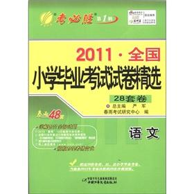 English (including the graduation test quality test volume 28 volume set of volumes) 2010 selection...