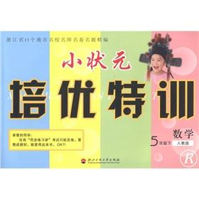 Mathematics (5 under Beijing Normal University. B) small training excellent Gifted Scholar: XIAO ...