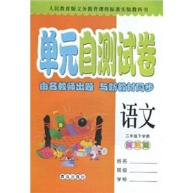 Language (2-year term under the People's Education: YU HONG YA