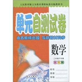 Mathematics (2-year term under the People's Education: LI FENG LING