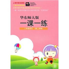 Third grade Language (2 semesters) East China Normal University a training version of a lesson: BEN...