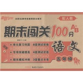 Languages ??(5 under with one to teach) final pass through the 100 A B: XIE GU PING
