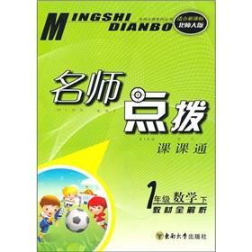 Grade 1 Mathematics (under the new curriculum materials for full resolution version of Beijing ...