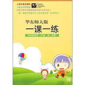 Fourth-grade English (N version of the first semester) East China Normal University. a training ...