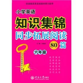 Simultaneous expansion of reading 80 (grade 6) Primary English Knowledge Collection: LIU GEN LIN