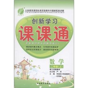 Language (with 2 GB of Jiangsu edition textbook) Division. through innovative learning: ZHU : YAN ...