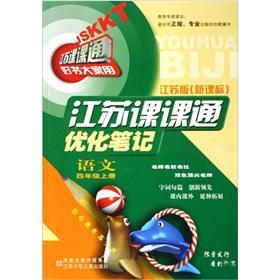 Languages ??(4 on the New Curriculum revised version Jiangsu). Jiangsu Division. through the ...