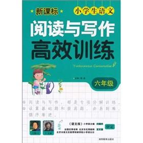 New Curriculum primary language reading and writing effective training (Grade 6): CHENG FAN