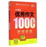 Excellent writing students Siku Golden (Collector's Edition)(Chinese Edition): ZHU ZHENG ZHOU