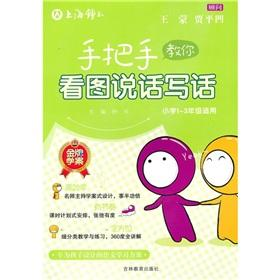 Taught you to write plug-speak words (primary: ZHONG SHU
