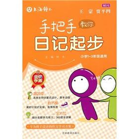 Taught you diary started (applicable to primary: ZHONG SHU