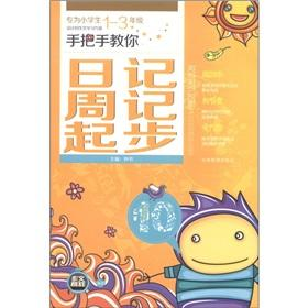 Taught you started weekly diary (primary grades: ZHONG SHU