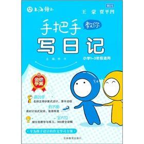 Taught you write diary (primary grades 1-3: ZHONG SHU