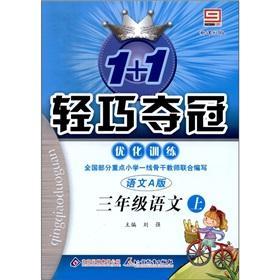 Third grade Language (New Standard Edition version: ZHU : LIU
