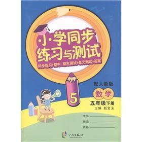 Mathematics (5 under with PEP) synchronous primary practice and testing: ZHAO JIN YU