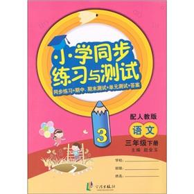 Language (3 under with PEP) synchronous primary practice and testing: ZHAO JIN YU