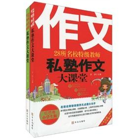 28 elite private school writing large classroom grade teacher (primary school edition of 2): LUO YI