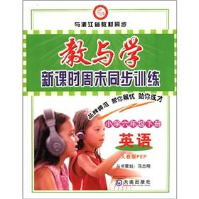 English (Primary 3 under the PEP PEP): MA ZHI MING