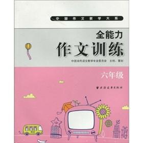 Full capacity of writing training (Grade 6) Department of Chinese writing teaching large: ZHONG GUO...