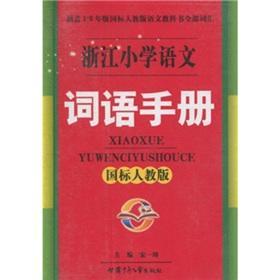 Zhejiang primary language word Manual (GB PEP)(Chinese Edition): SONG YI ZHANG