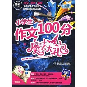 Magic 100 students writing spree (3-year total of four): XIN KAI XIN ZUO WEN YAN JIU ZHONG XIN