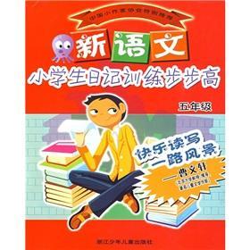 New language step by step training diary pupils (grade 5)(Chinese Edition): ZHENG FANG WEN HUA GONG...