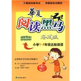 Grade 1-2 primary standard reading (5th Amendment) Chinese dark horse candidate to read version: ...