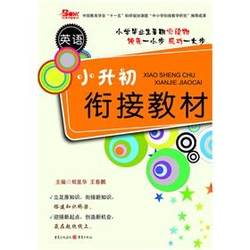 Small rise in early convergence of materials (English)(Chinese Edition): ZHENG XIAN HUA // WANG ...