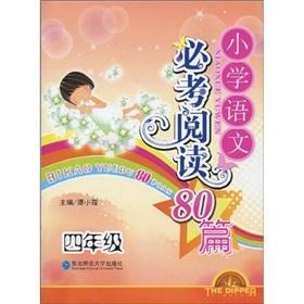 Primary language compulsory reading 80 (4 year): TAN XIAO XIA