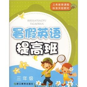 Summer classes to improve English (grade 3) Yoshinori curriculum standard textbook(Chinese Edition)...