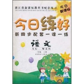 Languages ??(4 on the New Curriculum PEP): CAO XIN YUAN