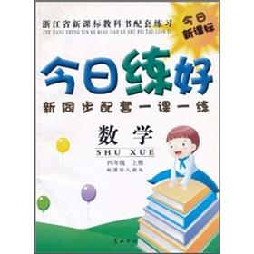 Mathematics (3 on the New Curriculum PEP): CAO XIN YUAN