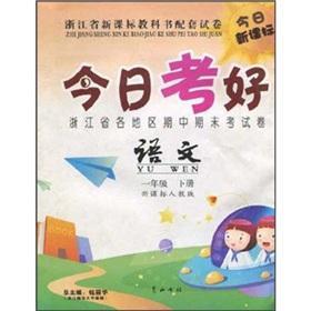 Language (6 on the New Curriculum PEP): CAO XIN YUAN