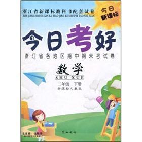 Mathematics (6 on the New Curriculum Beijing: CAO XIN YUAN