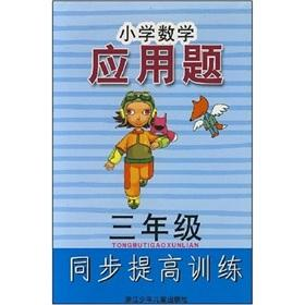 Elementary math word problems simultaneously to improve: YU LING PING