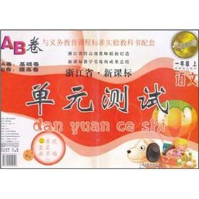 Language (1 on the New Curriculum PEP) Zhejiang New Curriculum Unit Testing AB roll: DUAN YAN