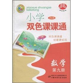 Mathematics (Section 9 SJGB) Division. through primary and secondary color: CHEN GUANG WEN // LI ...