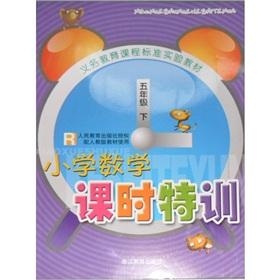 Gifted elementary school math class (5 Next): PAN HONG JUAN