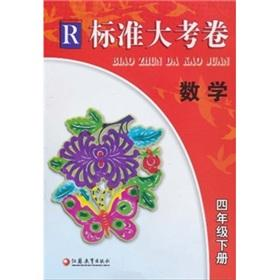 Mathematics (4 under R) Standard papers: BIAO ZHUN DA KAO JUAN XIE ZU