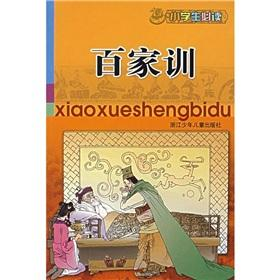 One hundred students reading training(Chinese Edition): YAO TING RAN