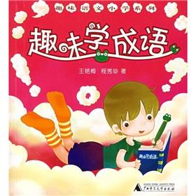 Fun fun language learning idioms primary series(Chinese: WANG YAN MEI