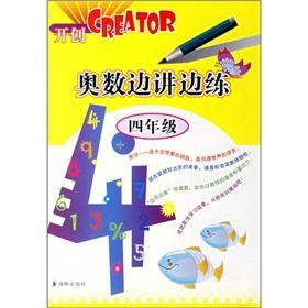 Mathematical Olympiad Bian Jiangbian training (4 year)(Chinese Edition): JIN BAO ZHENG // WEI QIANG